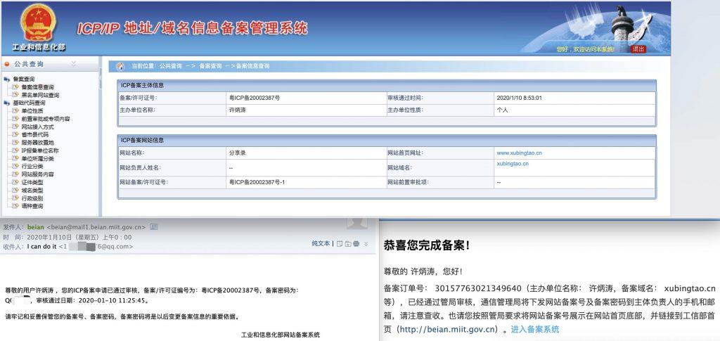 此图像的alt属性为空;文件名为xubingtao.cn于2020年1月10日通过工信部ICP备案审核-1024x485.jpg